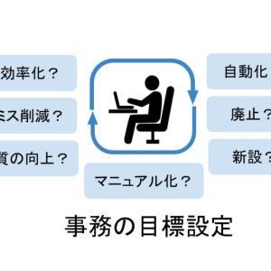 事務職の仕事の目標設定例【5つの手法と7つの具体的パターンで解説】