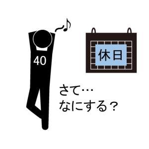 40代独身男性の休日の過ごし方【厳選13選&自由な時間の増やし方】
