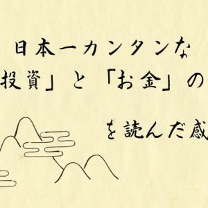 日本一カンタンな「投資」と「お金」の本を読んだ感想