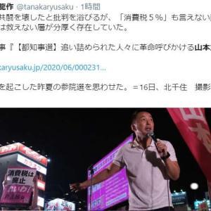 山本太郎が都知事選に出馬する理由・・・目の前でおぼれている人をまず救う。