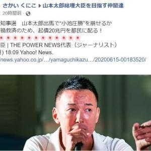 【アフターコロナ】山本太郎は新時代の申し子か? 都知事選出馬。