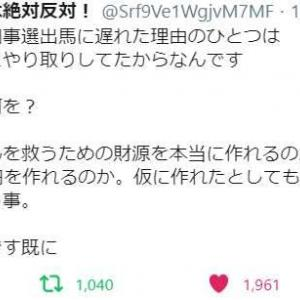 山本太郎には裏付けがある。が、最近 山本太郎を知った人にはここまでわかるだろうか?