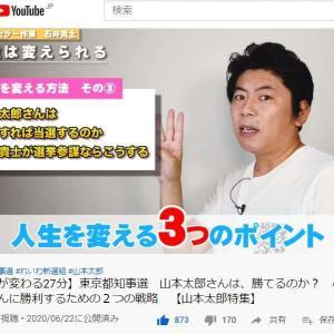 【都議選】石井貴士の動画はとても面白かった。