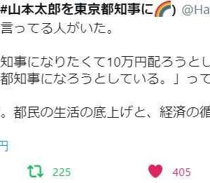 「山本太郎は10万円配りたくて都知事になろうとしている」 なるほど!