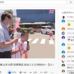 【都知事選】「えっ、あの元農林水産大臣の山田さんまで応援に来たんだ!!」