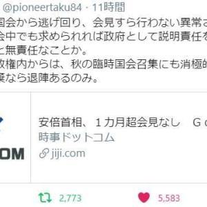 安倍晋三、国の運営を放棄。さっさと首相の座から降りろ!!