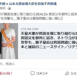素晴らしい天皇ご夫妻。貧困問題に心を痛める。なのにネトウヨは日本を壊す気か?