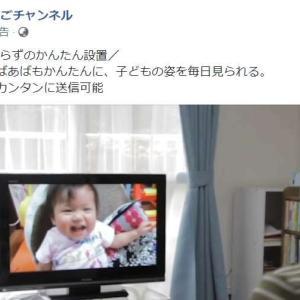「まごチャンネル」なかなかいい商品だと思うが、月額料金が500円位にならないとな。