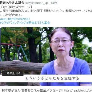 「若者おうえん基金」本当は日本政府がやらなければならないことだが・・・
