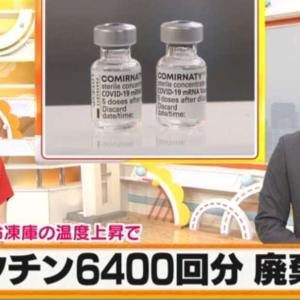 冷凍庫の不具合でワクチン6400回分廃棄。うーん、間に合わなかったのだろうか?
