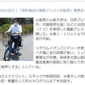 水素自転車(電動アシスト)というのを開発中だが・・・