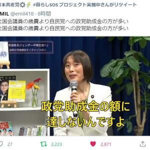 政党助成金が日本の政治を腐らせている。