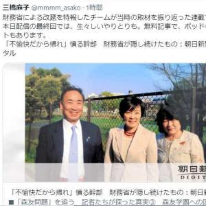 森友学園の土地が安く払い下げられたのは、安倍晋三と籠池泰典が日本会議仲間だったから。