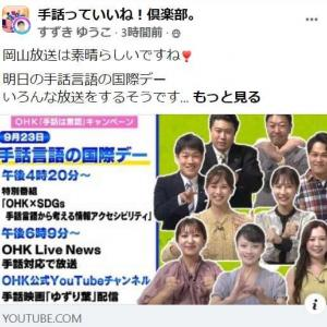 【手話】【9/26まで限定公開】だそうだ。「ゆずり葉」全日本ろうあ連盟創立60周年記念映画
