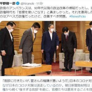 これは政府に「人事局」を作ったからそうなったのだな。しかし、山本太郎はその「人事局」をうまく活用しようとしている。