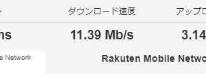【楽天モバイル】今日のWiFi Pocketの速度、ダウンロードが遅い? 再測定したら、いつもの速度になった。