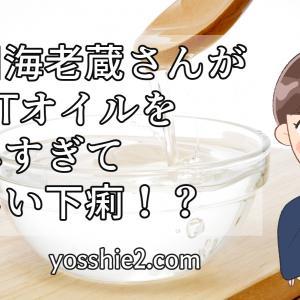 市川海老蔵さんがMCTオイルを飲みすぎて激しい下痢!?