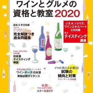 ワインとグルメの資格と教室