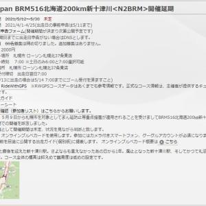 【BRM516北海道200km新十津川】私のブルベ初挑戦はまたしても延期となり、残念なような…ちょっと安心したような。