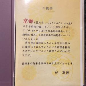 松山で京都とドバイを味わう 絶品 翔菊
