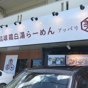 まぜそば、まぜ麺、担々麺【アッパリ、マホロバ、赤マル】豪華3店舗