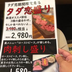 肉、、。焼肉に恋をしよう