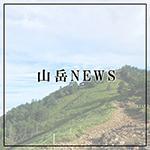19年の山岳遭難者は2937人 過去4番目の多さ 秋の台風で前年より減少