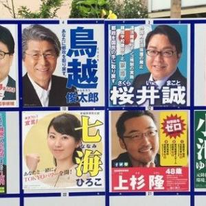 過去最高22人立候補の都知事選が決着 現職の小池氏が2度目の当選