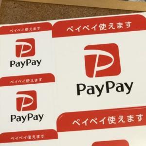 PayPay擁するソフトバンクが大赤字 激化するキャッシュレス決済事業の消耗戦