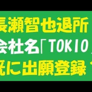 長瀬智也TOKIO脱退で残る3人が新会社設立 元メンバー・山口にも報告済み?