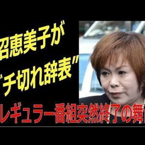 上沼恵美子ブチ切れで『えみちゃんねる』終了?番組関係っ社とのバトル舞台裏