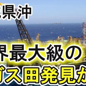 茨城県沖に巨大ガス油田が?茨城大研究チームが分析結果を発表