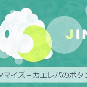 【JINカスタマイズ】css-「カエレバ」のリンクボタンを増やして4つに