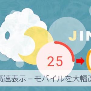 【JIN 高速表示】改定版、遅いモバイル、Adsenseありで25から84に!