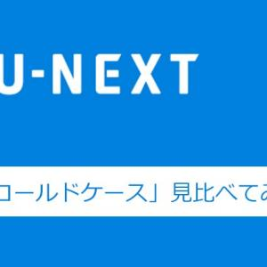 【U-NEXT】日本版を見てから海外版を見る贅沢。「コールドケース」