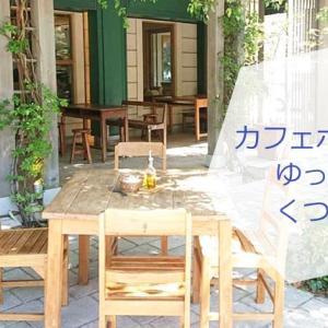 居心地のいい、森っぽいCafe。カフェボスケ、モーニングもあります