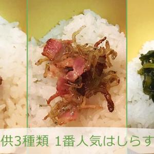 【ご飯のお供】1位は「しらすとベーコンのオリーブオイル炒め!」我が家の定番3種、栄養もあります!