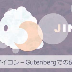 【JINアイコン】GutenbergでのJINアイコンの使い方