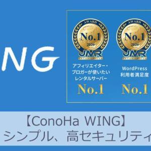 【ConoHa WING】速い、シンプル、高セキュリティ。ロリポップから「かんたん移行」してみた。(1)