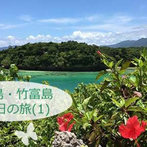 【石垣島・竹富島】2泊3日の旅(1)