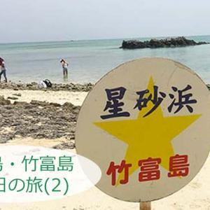 【石垣島・竹富島】2泊3日の旅(2)