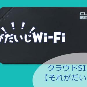 機種が新しくなりました!クラウドSIM大容量【それがだいじWi-Fi】お手軽、つながる、リーズナブル。