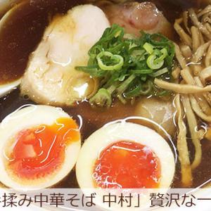 【ラーメン】「手揉み中華そば 中村」ご褒美に食べたい贅沢な一杯