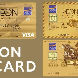 国内主要6空港を使うなら、年会費無料のイオン・ゴールドカードでラウンジ利用