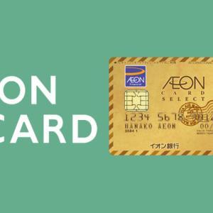イオン・ゴールドカードや更新カードが届いたらすぐにやることはコレ!WAONステーション(アプリ)の使い方を詳しく!