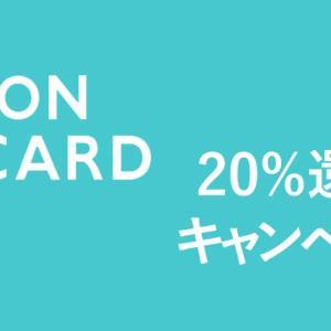 新規カードでお支払いの20%をキャッシュバック!合計2万円のお買い物があるなら、4,000円戻ってくる!