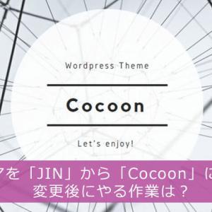 WordPressテーマを「JIN」から「Cocoon」に変更。変更後にやる作業は?