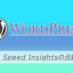 Google Adsense、遅いモバイルのPage Speed Insightsの点数を上げるなら、遅延読み込みの手段もあり。