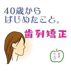 歯列矯正【矯正後の食事②】