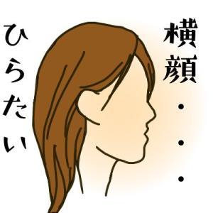 歯列矯正【初診検査】
